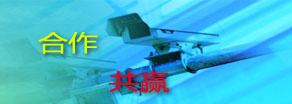 车辆检测器业务合作
